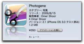 iPhone 画像編集アプリ「 Photogene 」v2.1