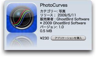 iPhone 色調補正が出来るアプリ「 PhotoCurves 」