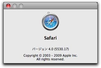 Mac版 Safari 4