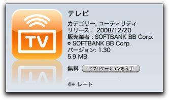 iPhone 録画機能がついた「テレビ」ver1.30