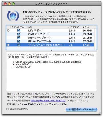 Mac ソフトウェア・アップデート「iLife 関連、RAW 互換アップデート」