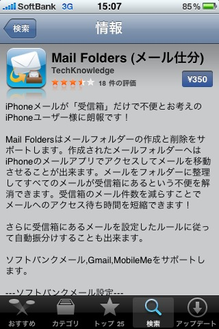 iPhone mail が仕分け出来る「 Mail Folders 」
