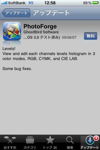 iPhone 「 PhotoForge 」v1.7