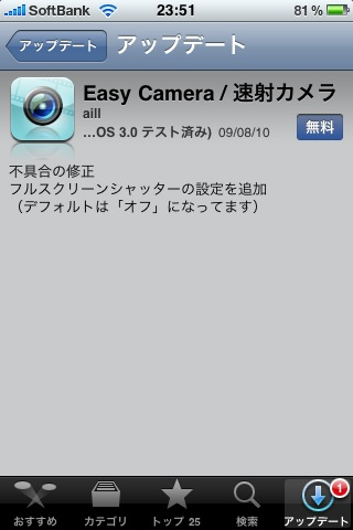 iPhone 「 Easy Camera 」v1.2.0