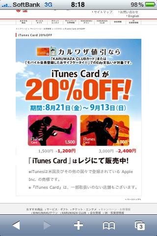 iPhone サークル k サンクス iTunes Card 20%OFF 8/21より