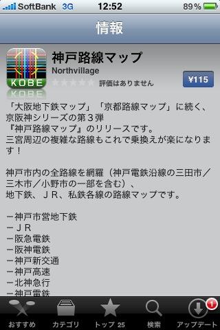 iPhone 「神戸路線マップ」