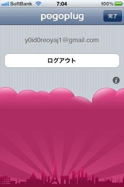 PogoplugのiPhoneアプリがv4.0にメジャーアップデート