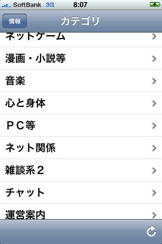 iPhone 3G アプリケーション 〜2tch free〜