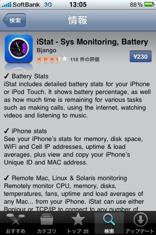 iPhone 「 iStat 」バージョンアップ v1.1