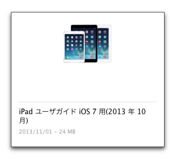 やっとでた日本語版「iPadユーザガイド iOS 7用(2013年10月)」をいつでも読めるようにiBooksに登録する
