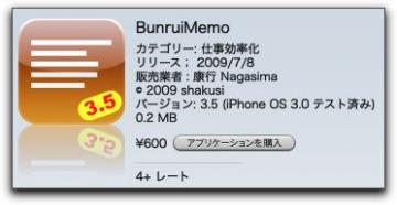 iPhone 「 BunruimMemo 」v3.5 でメモに画像が設定出来る