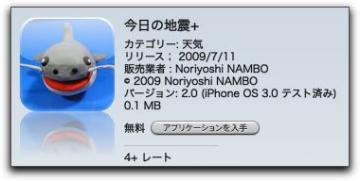 iPhone 地震情報を通知してくれる「今日の地震+ 2.0」