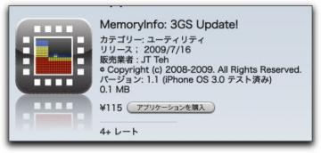 iPhone MemoryInfo v1.1 で iPhone 3GS に対応