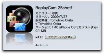 iPhone 「 ReplayCam 25shot! 」が復活