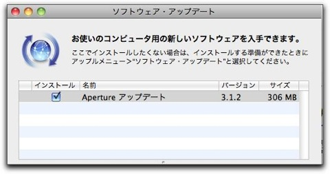 AppleよりAperture 3.1.2 アップデータがリリースされています。