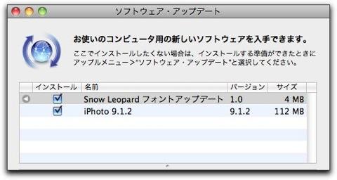 AppleよりSnow Leopard フォントアップデートがリリース