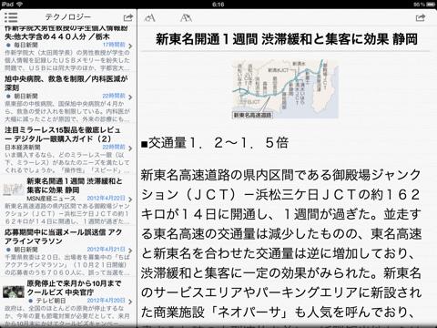 【iPhone,iPad】爆速ニュースアプリ「G!ニュース」がお買い得