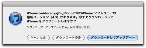 AppleからiOS 4.3 がリリース