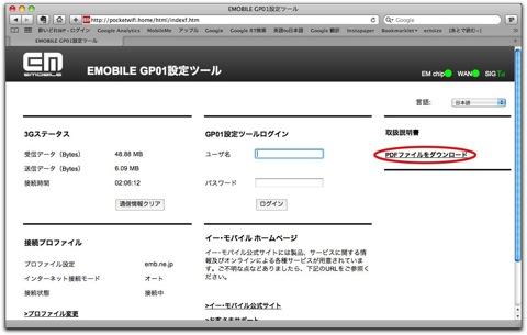 Pocket WiFi(GP01)その3 設定