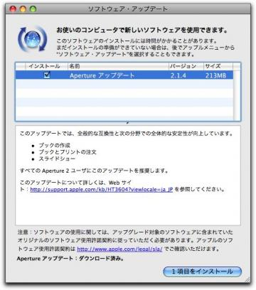 Mac  Aperture アップデート v2.1.4