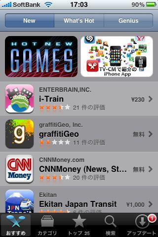 iPhone で App 用 Genius を使う