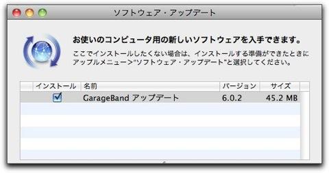 Appleから、GarageBandアップデートがリリースされています。