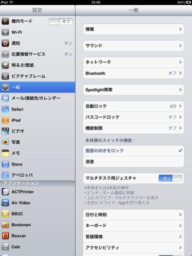 iPad2でマルチタッチジェスチャー