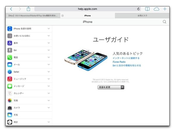 日本語版「iPadユーザガイド iOS 7用(2013年10月)」をSafariのブックマークに登録する
