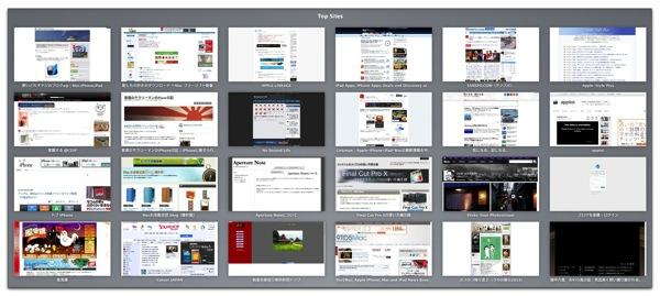 【Mac】OS X MavericksのSafariのTop Site機能を使おう