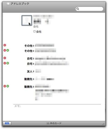 iPhone 3G 〜電話発着信時の画像〜