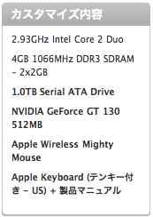 iMac を購入