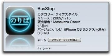 iPhone 出発までの時刻を表示する「 BusStop 」