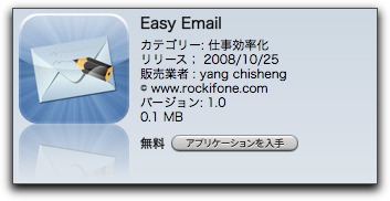 iPhone 3G アプリケーション 〜 Easy Email 〜