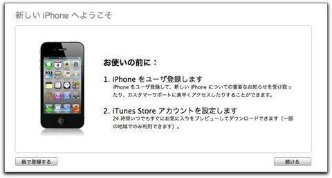 オンラインショップで購入のiPhone 4Sのアクティベーションが完了