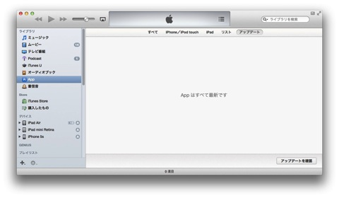 【Mac】iTunesでアプリのアップデートを確認するが「Appはすべて最新です」と表示される