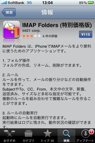 iPhone メールの仕分けが出来るアプリ「IMAP Folders」がスペシャルプライス
