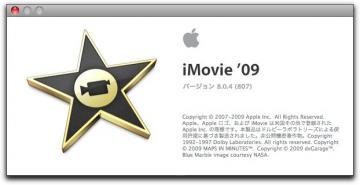 Mac iMovie アップデート 8.0.4