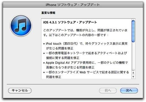 AppleからiOS 4.3.1 ソフトウェア・アップデートがリリースされています