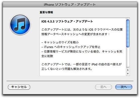 AppleよりiOS 4.3.3 がリリース
