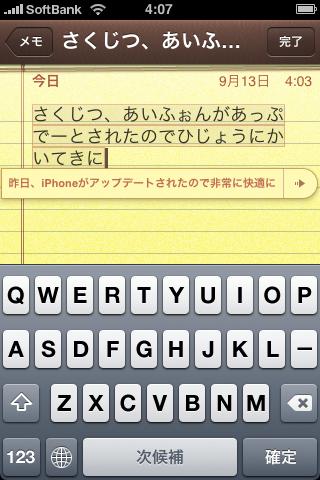 iPhone 3G  〜iPhone 2.1 使用感〜