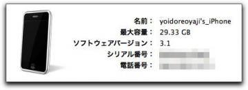 iPhone OS 3.1 ソフトウェアアップデート完了