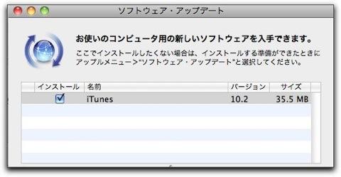AppleからiTunes 10.2 がリリース
