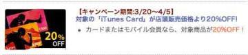iPhone  「iTunes Card」20%OFF! キャンペーンが始まっています