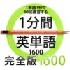 【Mac】お買い得アプリ(8月4日)1分間英単語 完全版1600他