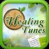 【iPhone,iPad】癒しのサウンド集「ヒーリングチューンズ」が今だけ無料