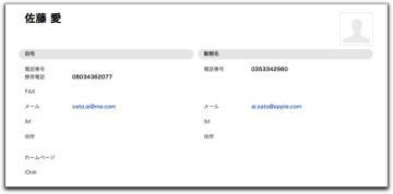 iPhone 3G 購入に向けて 〜アドレスブックの準備〜