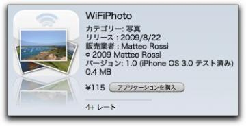 iPhone Wi-Hi で画像を転送するアプリ「 WiFiPhoto 」