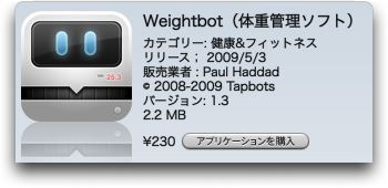 iPhone 体重管理でダイエット「 Weightbot 」