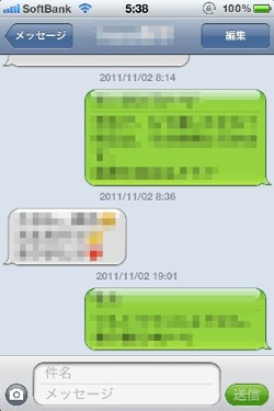 iPhoneのSMS、MMS、iMessageの違いを把握して使いこなそう!