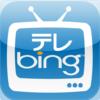 iPhone,IPadで使えるテレビ番組表アプリがリリース